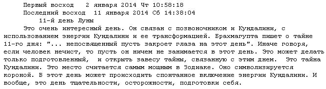 2014-01-10_071403