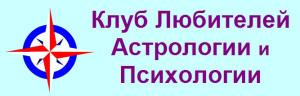 Клуб Любителей Астрологии и Психологии
