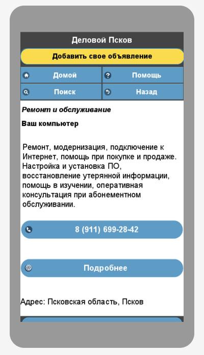 2016-12-07_204845 Справочник